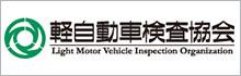 軽自動車検査協会